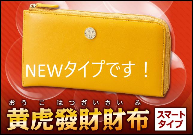 チラシ掲載の黄虎發財財布スマートタイプです