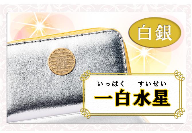 九星ミニ財布一白水星