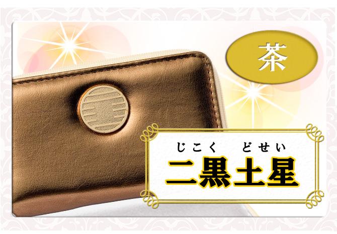 九星財布二黒土星ミニ財布茶色です
