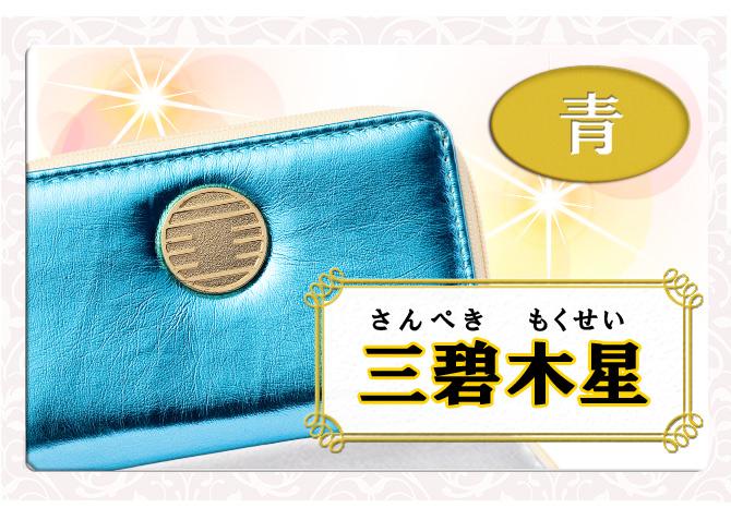 三碧木星の九星財布ミニ