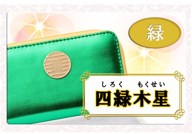 九星四緑木星財布
