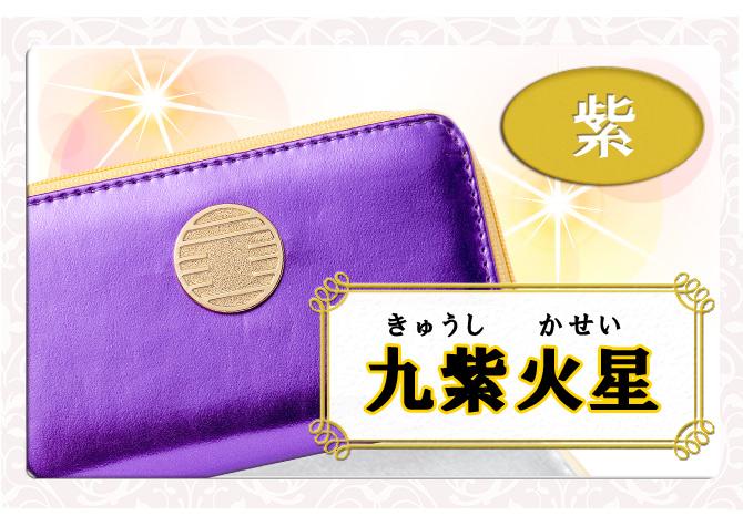 九紫火星ミニ財布は紫色です