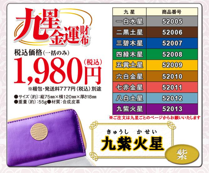 九星財布ミニ一覧表