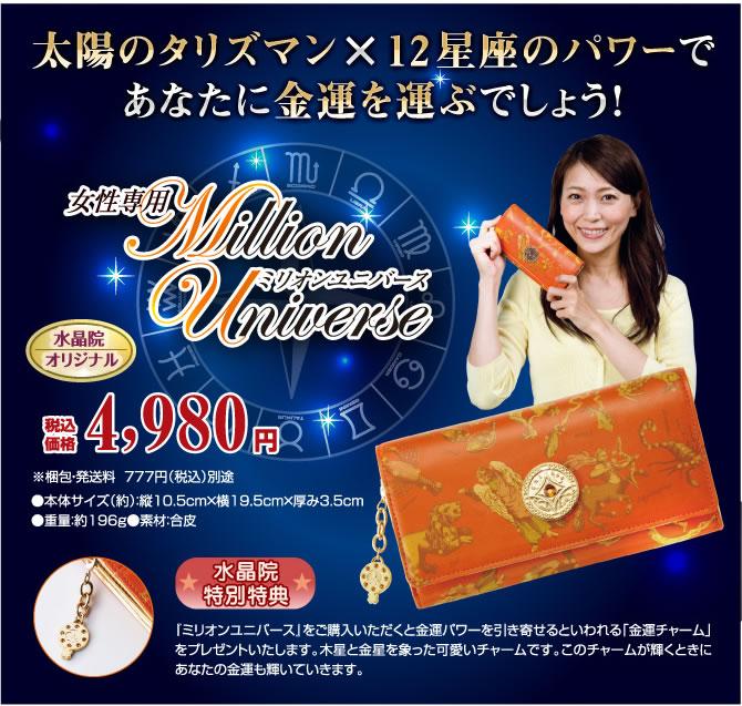ミニオンユニバース4980円
