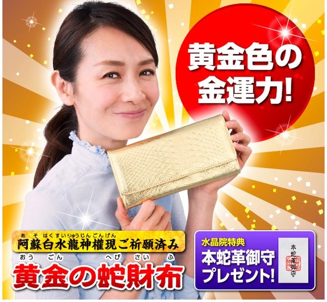 水晶院ラッキーショップ黄金蛇財布が安い4,980円