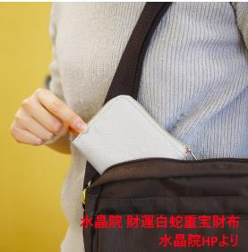 持ち歩くのに便利な重宝財布