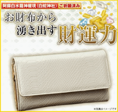 元祖財運白蛇財布です。