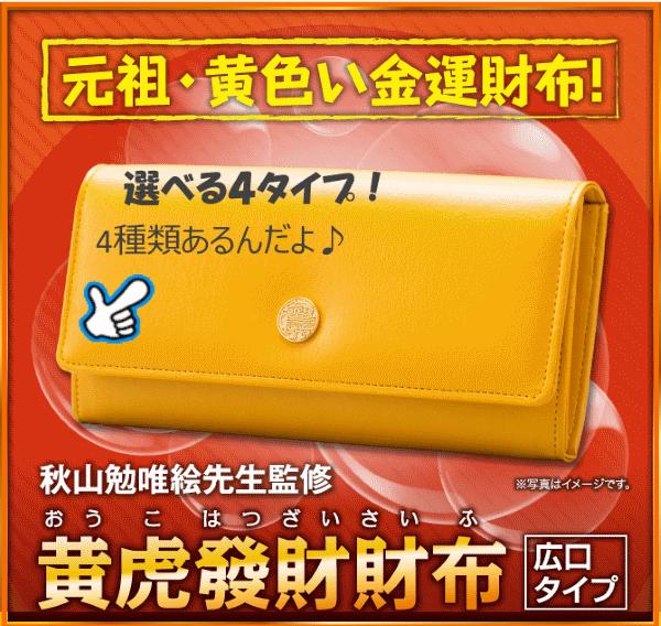 黄虎發財財布2018広い口タイプ
