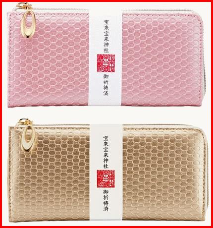 一粒万倍財布ピンクは女性用です