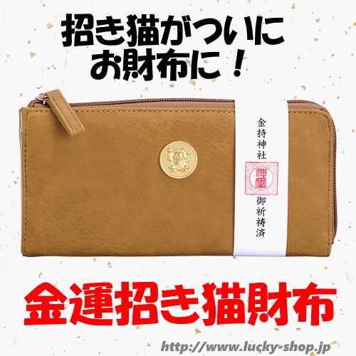 金運招き猫財布