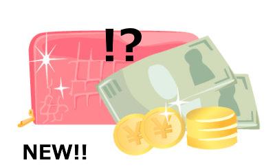新発売の金運財布