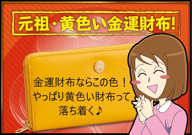 4種類ある黄虎發財財布のラウンドファスナータイプ!