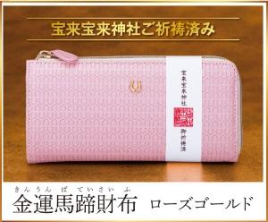 水晶院の金運馬蹄財布 ローズゴールドの詳細